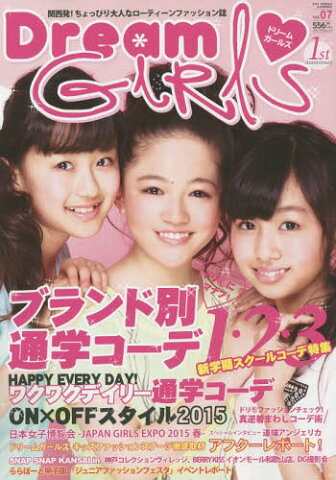 Dream GIRLS 関西発!ちょっぴり大人なローティーンファッション誌 Vol.07(2015SPRING&SUMMER) (メディアパルムック)[本/雑誌] / オンリーネット