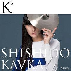 【送料無料選択可!】【初回仕様あり!】K5 [CD+DVD][CD] / シシド・カフカ