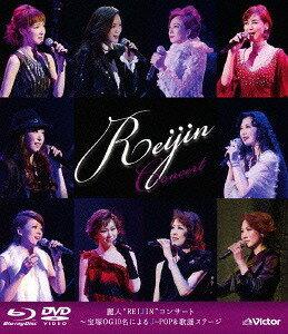 """麗人""""REIJIN""""コンサート〜宝塚OG10名によるJ-POP&歌謡ステージ Blu-ray+DVD  Blu-ray /REI"""