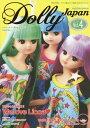 【送料無料選択可!】Dolly Japan 4 (ホビージャパンMOOK)[本/雑誌] (単行本・ムック) / ホビー...