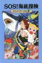 SOS!海底探険 上製版 / 原タイトル:DOLPHINS AT DAYBREAK 原タイトル:GHOST TOWN AT SUNDOWN (マジック・ツリーハウス)[本/雑誌] / メアリー・ポープ・オズボーン/著 食野雅子/訳