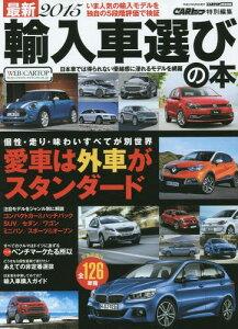 最新輸入車選びの本 2015 (CARTOP)[本/雑誌] / 交通タイムス社