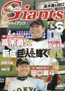 ジャイアンツ 2015年6月号[本/雑誌] (雑誌) / 報知新聞社