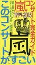 嵐コンサート完全ガイド1999-2015このコンサートがすごい 過去のツアーデータを完全に網羅[本/雑誌] / 神楽坂ジャニーズ巡礼団/編集 - CD&DVD NEOWING