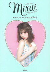 【送料無料選択可!】mirai mirai saitou personal book[本/雑誌] (単行本・ムック) / 斎藤みら...