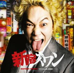 【送料無料選択可!】新宿スワン INSPIRED TRACKS -Selected by 白鳥龍彦-[CD] / サントラ