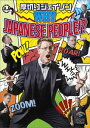 WHY JAPANESE PEOPLE !?[DVD] / バラエティ (厚切りジェイソン)