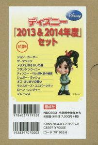 ディズニー「2013&2014年 全10[本/雑誌] / 偕成社