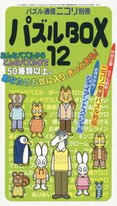 【送料無料選択可!】パズルBOX 12[本/雑誌] / ニコリ