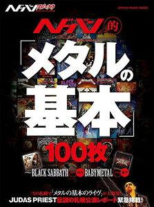【送料無料選択可!】ヘドバン・スピンオフ ヘドバン的「メタルの基本」100枚 〜BLACK SABBATH...