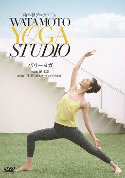 綿本彰プロデュース WATAMOTO YOGA STUDIO パワーヨガ[DVD] / 趣味教養