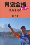 胃袋全摘ランナー 世界を走る[本/雑誌] / 森久士/著