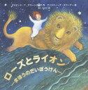 ローズとライオン まほうのだいぼうけん / 原タイトル:ENCHANTED LIONS[本/雑...
