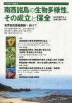[書籍のゆうメール同梱は2冊まで]/南西諸島の生物多様性、その成立と保全[本/雑誌] (エコロジー講座) / 日本生態学会/編 船越公威/責任編集