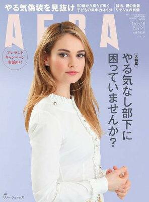 AERA(アエラ) 2015年5/18号 【表紙】 リリー・ジェームズ[本/雑誌] (雑誌) / 朝日新聞出版