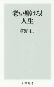 老い駆けろ!人生 (角川新書)[本/雑誌] / 草野仁/〔著〕