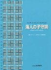 楽譜 海人の子守唄 (コンサート・ピース)[本/雑誌] / 河合楽器製作所・出版部