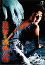 美女と液体人間 [廉価版][DVD] / 特撮
