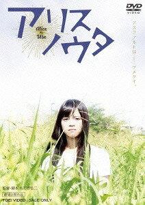 【送料無料選択可!】アリスノウタ[DVD] / 邦画
