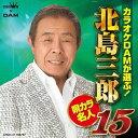 カラオケDAMが選ぶ!北島三郎 唄カラ名人15[CD] / 北島三郎