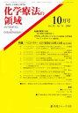 化学療法の領域 30-10[本/雑誌] / 医薬ジャーナル社