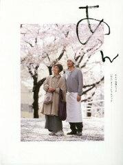 【送料無料選択可!】「あん」オフィシャルブック (キネマ旬報ムック)[本/雑誌] / キネマ旬報社