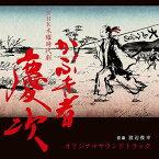 NHK木曜時代劇「かぶき者 慶次」オリジナルサウンドトラック[CD] / TVサントラ