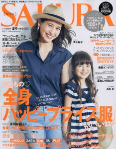 SAKURA(サクラ) 2015年7月号 【表紙】 青木裕子[本/雑誌] (雑誌) / 小学館