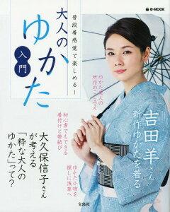 大人のゆかた入門 【表紙】 吉田羊 (e-MOOK)[本/雑誌] / 宝島社
