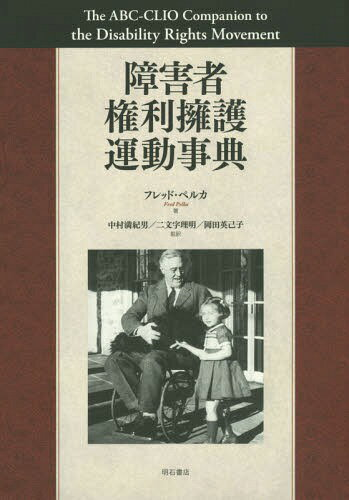 障害者権利擁護運動事典 / 原タイトル:The ABC-CLIO Companion to the Disability Rights Movement...