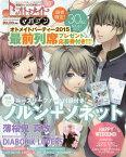 オトメイトマガジン vol.17 (エンターブレインムック)[本/雑誌] / KADOKAWA・DWANGO
