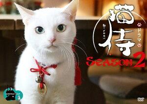 【送料無料選択可!】ドラマ「猫侍 SEASON2」 DVD-BOX[DVD] / TVドラマ