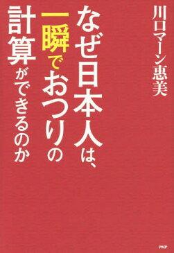 なぜ日本人は、一瞬でおつりの計算ができるのか[本/雑誌] / 川口マーン惠美/著