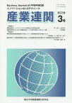産業連関 イノベーション&I-Oテクニーク 第22巻3号[本/雑誌] / 環太平洋産業連関分析学会