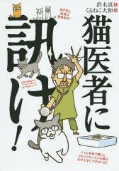 猫医者に訊け![本/雑誌] (単行本・ムック) / 鈴木真/著 くるねこ大和/画