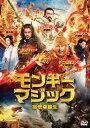 【送料無料選択可!】モンキー・マジック 孫悟空誕生[DVD] / 洋画