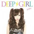 ディープガール [かのん仕様][CD] / DEEP GIRL