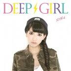 ディープガール [えりな仕様][CD] / DEEP GIRL