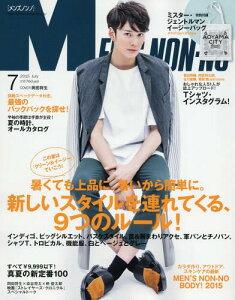 MEN'S NON-NO (メンズノンノ) 2015年7月号 【表紙】 岡田将生 【付録】 MR.GENTLEMAN イージ...