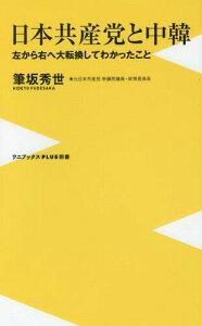 日本共産党と中韓 左から右へ大転換してわかったこと (ワニブックス|PLUS|新書)[本/雑誌] (新...