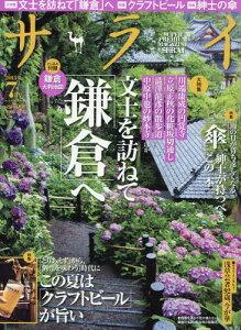 サライ 2015年7月号[本/雑誌] (雑誌) / 小学館