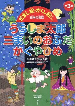 だまし絵・かくし絵で楽しむ日本の昔話 うらしま太郎 三まいのおふだ かぐやひめ 3巻セット[本/雑誌] / おまけたらふく舎/著
