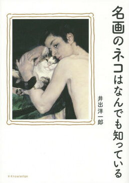 名画のネコはなんでも知っている[本/雑誌] / 井出洋一郎/〔著〕