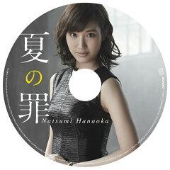 夏の罪 [完全生産限定盤][CD] / 花岡なつみ
