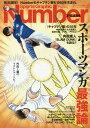 スポーツマンガ最強論 ナンバー35周年特別号 (Sports Graphic Number PLUS)[本/雑誌] (単行本・ムック) / 文藝春秋