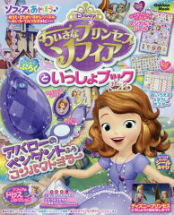 Disneyちいさなプリンセスソフィアといっしょブック (Gakken)[本/雑誌] / 学研教育出版