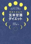 月のリズムで玄米甘酒ダイエット 新月と満月の「プチ断食」でスリムに!キレイに!若々しく![本/雑誌] / 岡部賢二/著 杉村美樹/料理