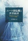 ユーロ圏危機と世界経済 信認回復のための方策とアジアへの影響[本/雑誌] / 小川英治/編