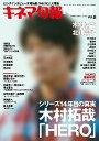 【送料無料選択可!】キネマ旬報NEXT No.1692 vol.8 2015年7月号 【表紙&巻頭】 木村拓哉「HERO...
