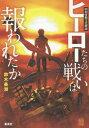 CD&DVD NEOWINGで買える「ヒーローたちの戦いは報われたか 昭和特撮文化概論[本/雑誌] (単行本・ムック / 鈴木美潮/著」の画像です。価格は1,500円になります。